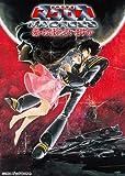 【Amazon.co.jp限定】超時空要塞マクロス 愛・おぼえていますか (オリジナル三方背ケース付) [Blu-ray]