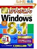 �������g���邩�� Windows 8.1 [�ŐVUpdate�Ή���]