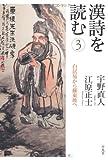 漢詩を読む 3-白居易から蘇東坡へ
