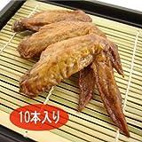 尾道の駄菓子・若鶏の手羽先 ブロイラー 10本セット/ガーリック風味【広島/尾道】【オオニシ】