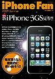 iPhone Fan 2009 Summer (マイコミムック) (MYCOMムック)