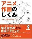 アニメ作画のしくみ―キャラに命を吹き込もう! (CGWORLD SPECIAL BOOK)