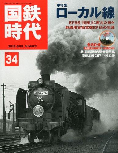 国鉄時代 2013年 08月号 [雑誌]