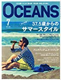 OCEANS(オーシャンズ) 2015年 07 月号 [雑誌]