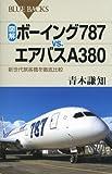 図解・ボーイング787 vs.エアバスA380