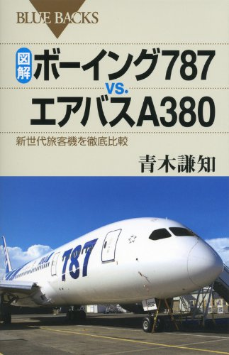 図解・ボーイング787 vs. エアバスA380―新世代旅客機を徹底比較 (ブルーバックス)