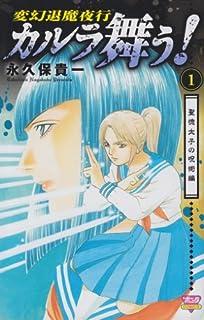 変幻退魔夜行カルラ舞う! 聖徳太子の呪術編 1 (ボニータコミックス)
