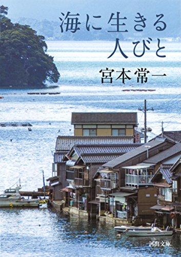 海に生きる人びと (河出文庫)