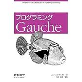 プログラミングGauche