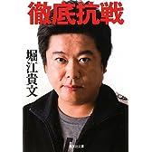 徹底抗戦 (集英社文庫)