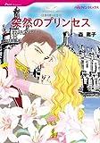 突然のプリンセス_王宮の恋人たち Ⅰ (ハーレクインコミックス)