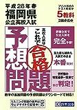 福岡県公立高校入試予想問題平成28年春受験用