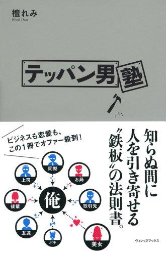 テッパン男塾
