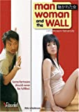 Man Woman and the Wall  [Import]