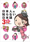 日本人の知らない日本語3  祝!卒業編