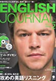 CD付 ENGLISH JOURNAL (イングリッシュジャーナル) 2014年 02月号