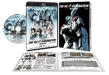 THE NEXT GENERATION パトレイバー/第1章 [Blu-ray]