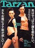 Tarzan (ターザン) 2007年 5/9号 [雑誌]