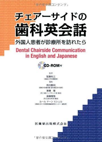 チェアーサイドの歯科英会話―外国人患者が診療所を訪れたら