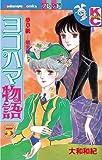 ヨコハマ物語(5) (講談社コミックスフレンド (945巻))