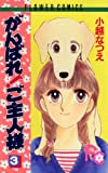 がんばれ!ご主人様(3) (フラワーコミックス)