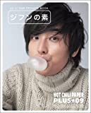 HOT CHILI PAPER PLUS 09「ジフンの素(もと)チュ・ジフン プライベートブック」(DVD付)