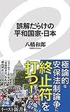 誤解だらけの平和国家・日本 (イースト新書)
