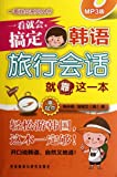 Easy to Learn: Korean Travel Conversation (MP3 CD Attached) (Chinese Edition)