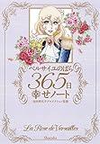 ベルサイユのばら 365日幸せノート (雑誌編集単行本)
