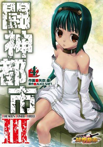 闘神都市3 4 (電撃コミックス)