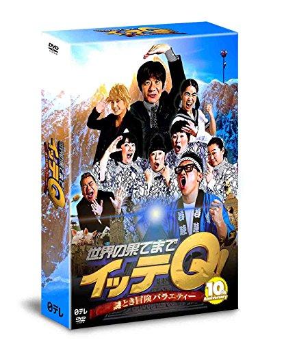 世界の果てまでイッテQ! 10周年記念 DVD BOX-BLUE