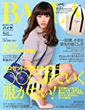 BAILA (バイラ) 2014年 05月号 [雑誌]