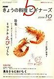 NHK きょうの料理ビギナーズ 2008年 10月号 [雑誌]