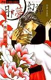 月下夢幻譚(7) (フラワーコミックス)