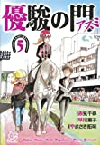 優駿の門アスミ 5 (プレイコミックシリーズ)