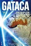 GATACA(下) (ハヤカワ文庫 NV テ 9-4)