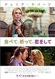 食べて、祈って、恋をして (ジュリア・ロバーツ主演) [DVD]