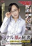 アナル舐め秘書 Close Market/妄想族 [DVD]