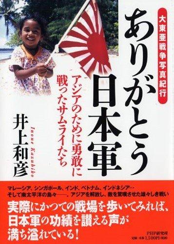 ありがとう日本軍