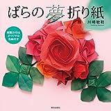 [解説DVD&オリジナル色紙付き] ばらの夢折り紙