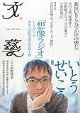文藝 2013年 02月号 [雑誌]