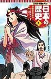 学習まんが 日本の歴史 1 日本のあけぼの (全面新版 学習漫画 日本の歴史)