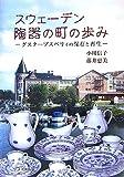 スウェーデン陶器の町の歩み―グスターブスベリィの保存と再生