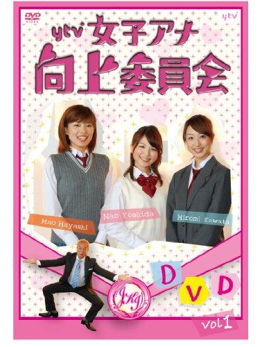 ytv女子アナ向上委員会DVD vol.1 (発売日) 2010/12/03