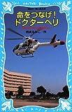 命をつなげ!ドクターヘリ 日本医科大学千葉北総病院より (講談社青い鳥文庫 265-2)