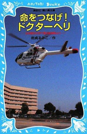 命をつなげ!ドクターヘリ 日本医科大学千葉北総病院より (講談社青い鳥文庫)