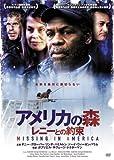 アメリカの森 [DVD]