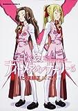 コードギアス ナイトメア・オブ・ナナリー (5) (角川コミックス・エース)