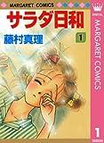 サラダ日和 1 (マーガレットコミックスDIGITAL)