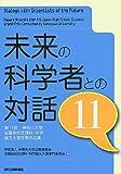 未来の科学者との対話11 -第11回神奈川大学全国高校生理科・科学論文大賞受賞作品集-